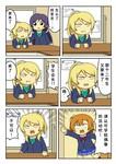 LL短篇合集【しいたけ锅つかみ】漫画第21话