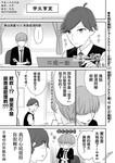 无法表露感情的吉沢同学漫画第18.5话