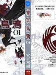东京乌鸦漫画第1卷
