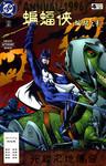 蝙蝠之影:最后的阿卡姆漫画年刊04