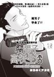 腐男子高校生活漫画第16话