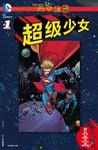 超级少女-未来终焉漫画第1话