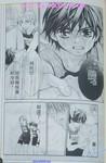 放课后的橙色恋情漫画第27话