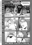 灵魂复生者漫画第9话