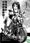 爆音少女漫画第38话