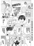 革命游戏REVOLT漫画第4话