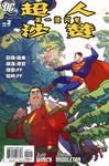 超人与沙赞:第一道闪电!漫画第2话