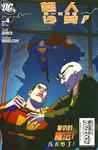 超人与沙赞:第一道闪电!漫画第4话