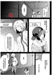 噬神者The Summer Wars漫画第5话