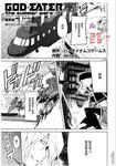 噬神者The Summer Wars漫画第7话