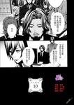血与巧克力漫画第10话
