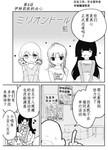 百万偶像漫画第4话
