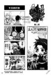 四格乱舞漫画第2话