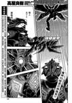 强殖装甲凯普漫画第241话