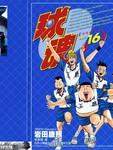 球魂漫画第16卷