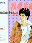 Rough漫画第8卷