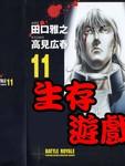 生存游戏漫画第11卷