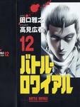 生存游戏漫画第12卷