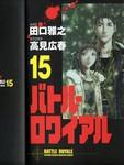 生存游戏漫画第15卷