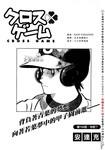 四叶游戏漫画第166话