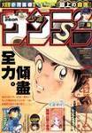 四叶游戏漫画第168话
