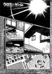 四叶游戏漫画第170话