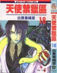天使禁猎区漫画第18卷