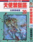 天使禁猎区漫画第20卷
