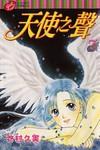 天使之声漫画第7卷