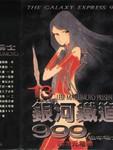 银河铁道999漫画第13卷