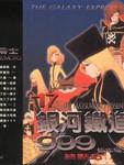 银河铁道999漫画第17卷