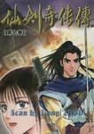 仙剑奇侠传漫画第7卷