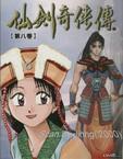 仙剑奇侠传漫画第8卷