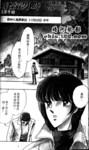 战栗72小时漫画第1卷