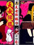 仙女降临漫画第15卷