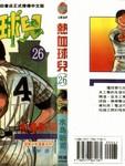 热血球儿漫画第26卷