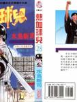 热血球儿漫画第28卷