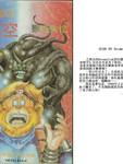 超时空猴王漫画第40本