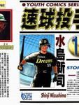 速球投手漫画第10卷