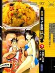 天才厨师饭藏漫画第9卷