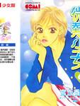 微热少女漫画第6卷