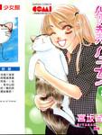 微热少女漫画第8卷