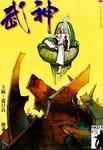 武神漫画第296卷