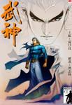 武神漫画第299卷