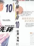 杏林先锋漫画第10卷