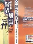 杏林先锋漫画第11卷
