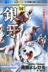 银牙虎纹猎犬物语漫画第14卷