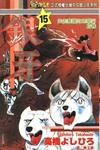 银牙虎纹猎犬物语漫画第15卷
