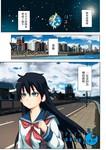 蓝色的心将地球裂成两半(削成)漫画第1话