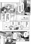 宫河家的满腹漫画第4话
